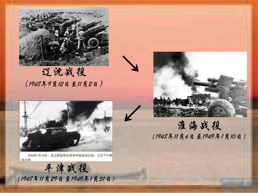 三大战役.jpg