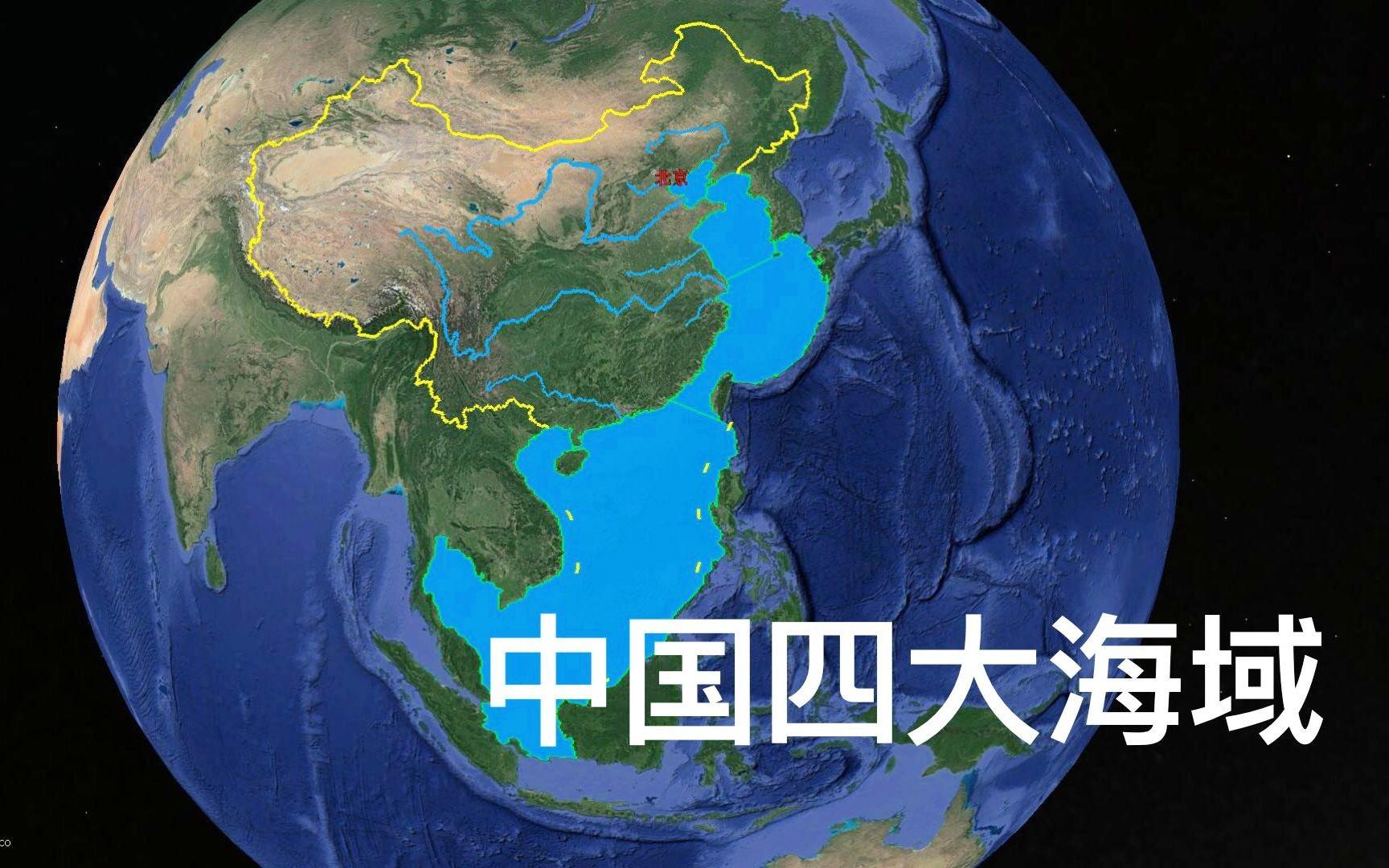 中国的四大海域.jpg