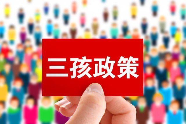 """为""""三孩政策""""落实保驾护航.jpg"""