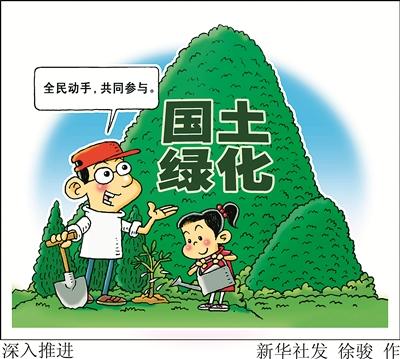 推进国土绿化高质量发展.jpg