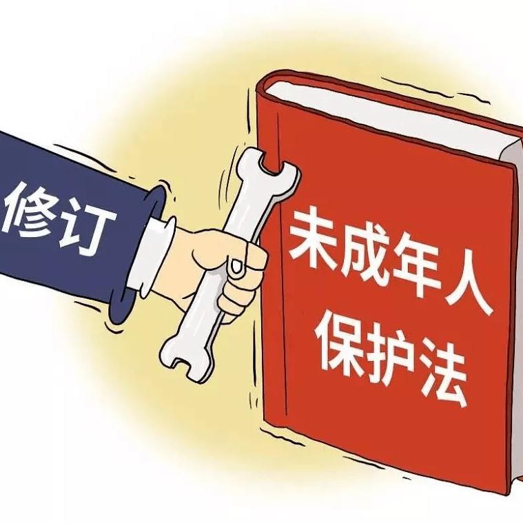 新修订《未成年人保护法》.jpg