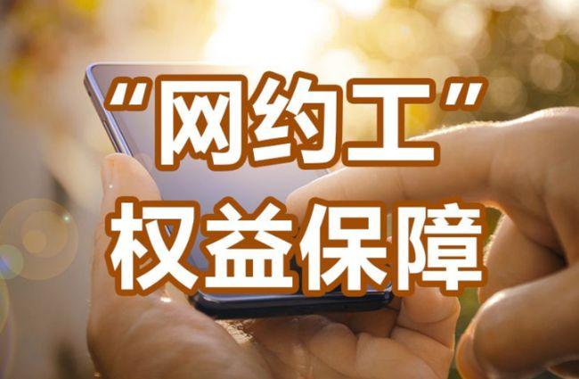 新职业劳动权益保障.jpg