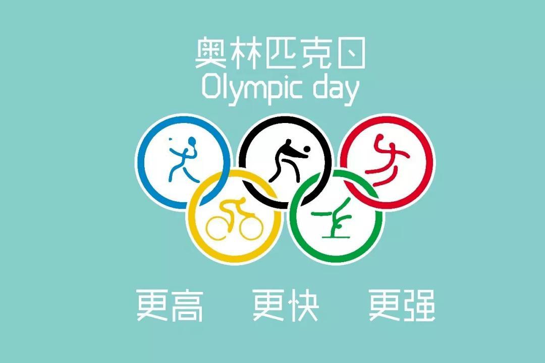 继承奥运精神 发展体育运动.jpeg