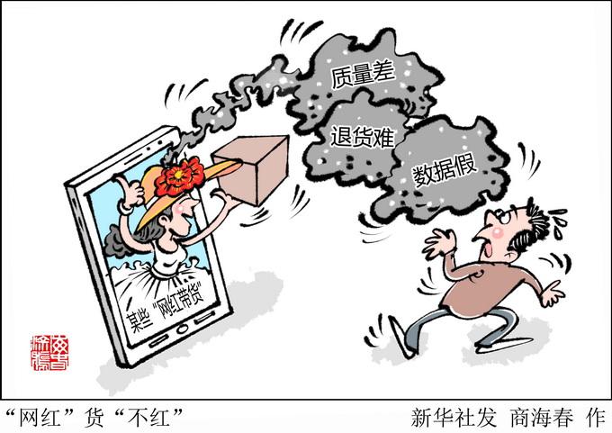 """网红售假难免""""牢狱之灾"""".jpg"""