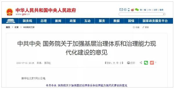广州中考政治时事_公务员考试时事政治_2017政治会考时事