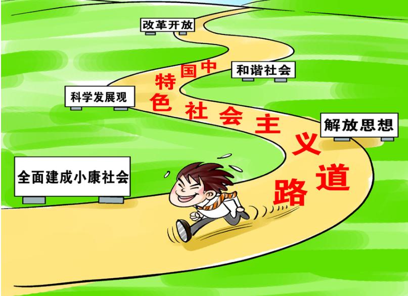 万水千山险重重 中国道路坦荡荡